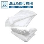 【日本製】ダクロン(R)クォロフィル(R)アクア中綿使用 オールシーズン洗える掛け布団(2枚合せ) セミダブルサイズ