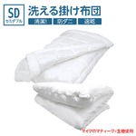 【日本製】『マイクロマティーク(R)』側生地・『ダクロン(R)クォロフィル(R)アクア』中綿使用 洗える掛け布団 セミダブルサイズ