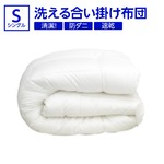 【日本製】ダクロン(R)クォロフィル(R)アクア中綿使用 洗える合い掛け布団 シングルサイズ 綿100%