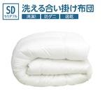 【日本製】ダクロン(R)クォロフィル(R)アクア中綿使用 洗える合い掛け布団 セミダブルサイズ