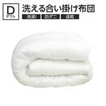 【日本製】ダクロン(R)クォロフィル(R)アクア中綿使用 洗える合い掛け布団 ダブルサイズ