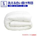 【日本製】『ダクロン(R)クォロフィル(R)アクア中綿』・『マイクロマティーク(R)側生地』使用 洗える合い掛け布団 シングルサイズ
