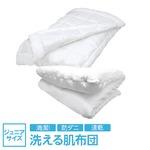 【日本製】ダクロン(R)クォロフィル(R)アクア中綿使用 洗える肌掛け布団 ジュニアサイズ