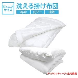 【日本製】『マイクロマティーク(R)側生地』・『ダクロン(R)クォロフィル(R)アクア中綿』使用 オールシーズン洗える掛け布団(2枚合せ) ジュニアサイズ - 拡大画像
