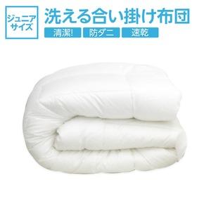 【日本製】ダクロン(R)クォロフィル(R)アクア中綿使用 洗える合い掛け布団 ジュニアサイズ 綿100% - 拡大画像