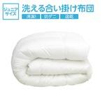 【日本製】ダクロン(R)クォロフィル(R)アクア中綿使用 洗える合い掛け布団 ジュニアサイズ