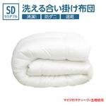 【日本製】『ダクロン(R)クォロフィル(R)アクア中綿』・『マイクロマティーク(R)側生地』使用 洗える合い掛け布団 セミダブルサイズ