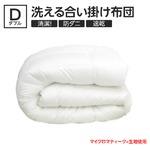 【日本製】『ダクロン(R)クォロフィル(R)アクア中綿』・『マイクロマティーク(R)側生地』使用 洗える合い掛け布団 ダブルサイズ