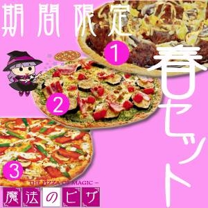 魔女の手作り『魔法のピザ』春の3枚セット