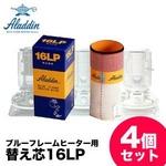 Aladdin(アラジン) ブルーフレームヒーター用 替え芯16LP-4個組