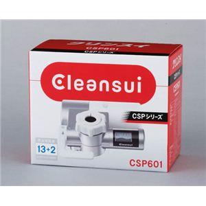 クリンスイ 蛇口直結型浄水器 CSP601-SV画像3