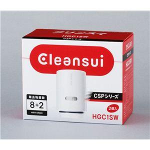 【1箱(2個入り)】クリンスイ 蛇口直結型浄水器 CSPシリーズ用 交換用浄水カートリッジ HGC1SW - 拡大画像