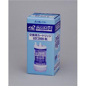 【1個入り】クリンスイ 据え置き型浄水器 アンダーシンク用 交換用浄水カートリッジ UZC2000-BL