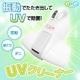 ツカモトエイム UV除菌機能搭載 UVたたきクリーナー AIM-UC01 【UVランプ内蔵クリーナー】 写真1