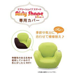 Airly Shape Smart(エアリーシェイプスマート)専用カバー AIM-CV01 レッド - 拡大画像