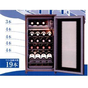 【送料無料】 ワインセラー ワイングルメ 19本収納 WIC-019A-AGB