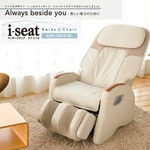 マッサージチェア ツカモトエイム i-seat(アイ・シート) AIM-1300(W) オフホワイト【開梱・設置無料】