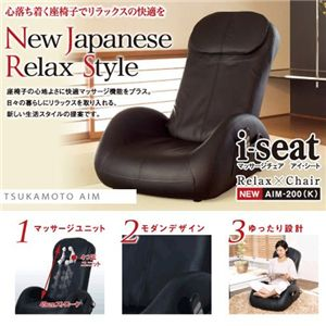 ツカモトエイム マッサージチェア i-seat(アイ・シート) AIM-200 ブラック - 拡大画像