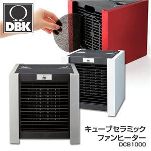 DBK社製 キューブ型コンパクトセラミックファンヒーター DCB1000 ホワイト