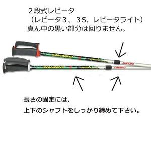 長さ調節式 ウォーキングポール レビータ3S ブラック