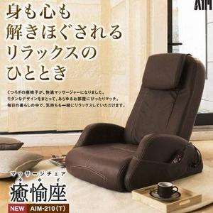 ツカモトエイム マッサージチェア i-seat(アイ・シート) 癒愉座(ゆゆざ) AIM-210(T) - 拡大画像