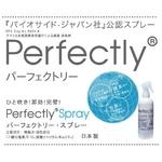 即消臭・即除菌!「Perfectly Spray 」