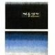 「冬のソナタ」オリジナル・マフラーコレクション 紺色(縞模様) 写真2