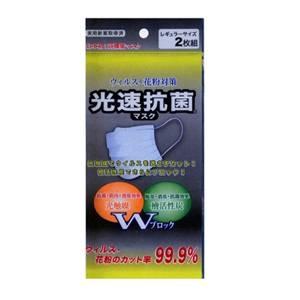 光速抗菌マスク2枚入り×50セット 計100枚