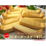 【ふぞろい食品】 ギガ大盛り!訳ありミルキーチーズケーキバー 2kg(500g×4パック)  ¥6,300