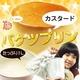 【数量限定!】バケツプリン1リットル(カスタード) 写真1