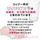 UNIFETH配合『バランスゲット』女性用 写真4