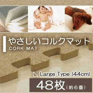 【アウトレット】やさしいコルクマットラージサイズ(44cm)48枚セット(約6畳)