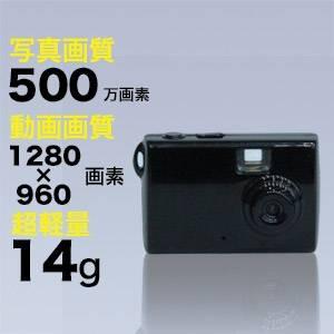 スパイ大作戦もびっくりの超軽量型 Miniカメラ超激安!