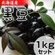 北海道産 黒豆 1kgセット 写真1