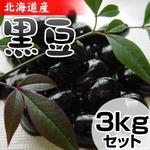 北海道産 黒豆 3kgセット