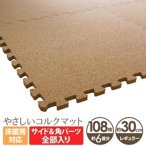 やさしいコルクマット 約6畳セット レギュラーサイズ+サイドパーツ ジョイント マット - 拡大画像
