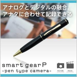 smart gear(スマートギア) type P ペン型ビデオカメラ 4GBメモリ内蔵 640*480画素 - 拡大画像