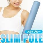 SLIM POLE(スリムポール)「ダイエット ポール、ヨガポール」 スカイブルー¥2,980 (税込)