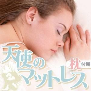 天使のマットレス(低反発) シングルサイズ 5cm厚(ベロアカバー/専用枕付き)