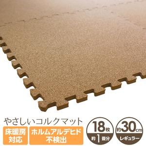 やさしいコルクマット 約1畳(18枚入)本体 レギュラーサイズ(30cm×30cm) 〔ジョイントマット クッションマット 赤ちゃんマット 床暖房対応〕