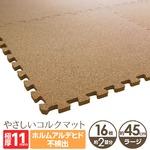 やさしいコルクマット 約2畳本体 ラージサイズ(45cm×45cm 大判) ジョイントマット