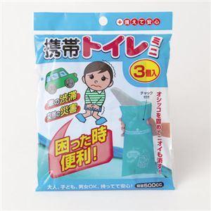 携帯トイレミニ 30回分 【3個入×10セット】 - 拡大画像