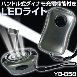 ハンドル式ダイナモ充電機能付き LEDライト YB-858 - 拡大画像