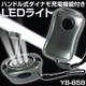 ハンドル式ダイナモ充電機能付き LEDライト YB-858 - 縮小画像1