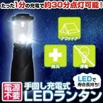 【訳あり・在庫処分】手回し式充電機能付き ダイナモ LEDランタン HL-CL0505 【震災対策・停電用】