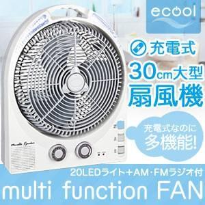 充電式 30cm大型扇風機 20LEDライト+ラジオ付き