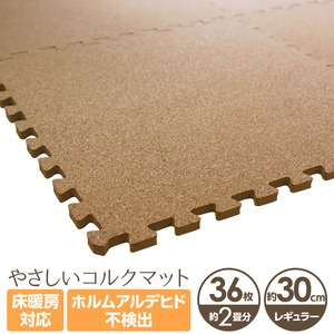 やさしいコルクマット 約2畳(36枚入)本体 レギュラーサイズ(30cm×30cm) 〔ジョイントマット クッションマット 赤ちゃんマット 床暖房対応〕 - 拡大画像