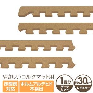【ジョイント式コルクマット】やさしいコルクマット 約1畳用サイドパーツ レギュラーサイズ用