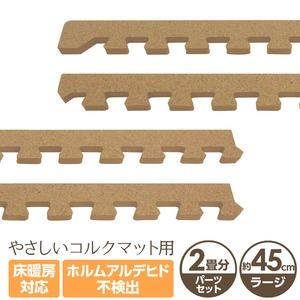 やさしいコルクマット約2畳分サイドパーツラージサイズ(45cm×45cm)〔大判ジョイントマットクッションマット赤ちゃんマット〕
