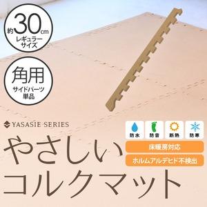 やさしいコルクマット 角用単品サイドパーツ レギュラーサイズ(30cm×30cm) 〔ジョイントマット クッションマット 赤ちゃんマット〕 - 拡大画像